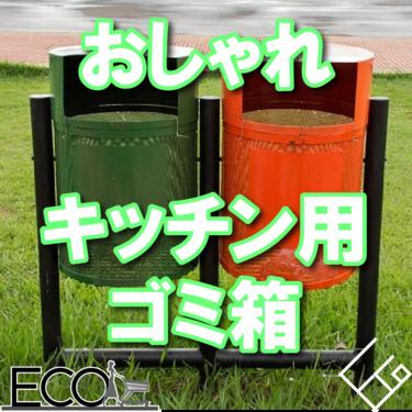 おしゃれなキッチン用ゴミ箱おすすめ15選【サイズや人気メーカーをチェック】