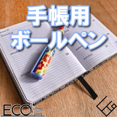 おすすめの手帳用ボールペン人気ランキング25選【持ち歩きに便利/スケジュール管理】