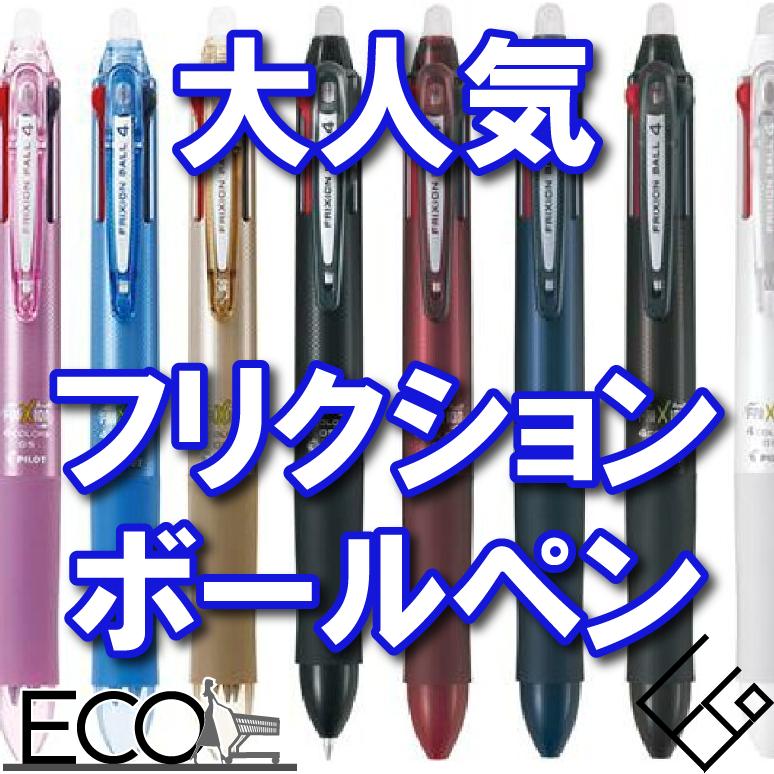 人気おすすめのフリクションボールペン5選【裏技もご紹介!】