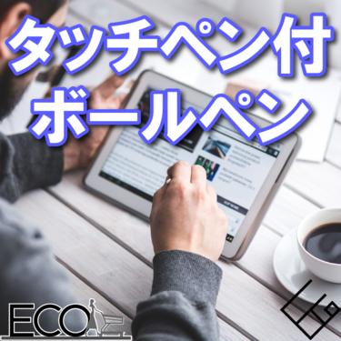 タッチペン付きボールペンの人気ランキング10選【おすすめ決定版!!】
