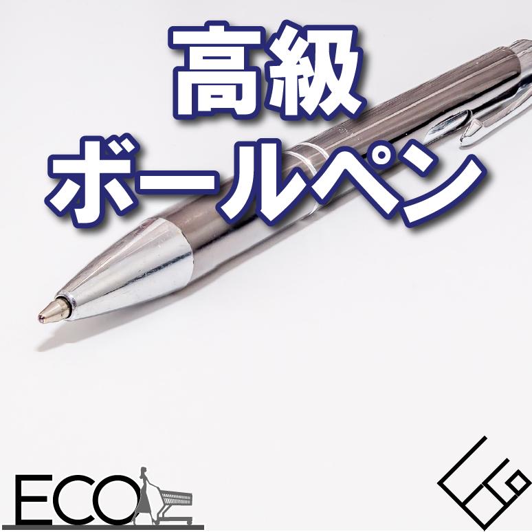 おすすめの高級ボールペン人気ランキング10選【プレゼントにおすすめ】