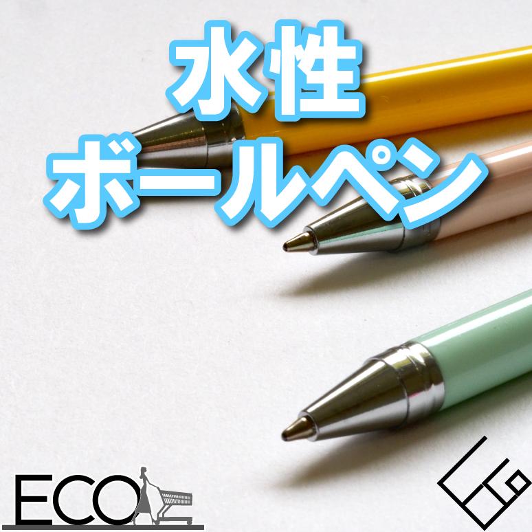 おすすめの水性ボールペン人気ランキング15選【サラサなど人気モデルを多数紹介!】