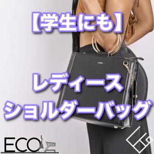 レディースショルダーバッグおすすめ17選【学生/おしゃれ】