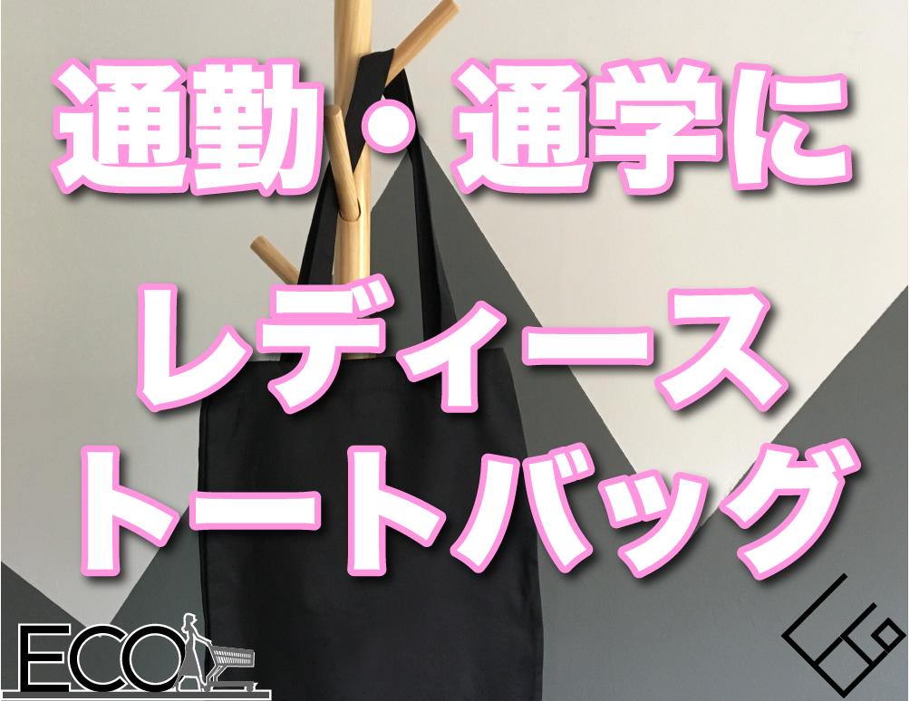 レディーストートバッグおすすめ16選【学生/多機能】