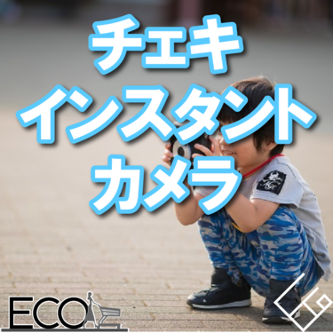 チェキ/インスタントカメラのおすすめ人気ランキング【プレゼント/instax】