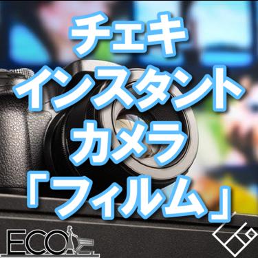 チェキ/インスタントカメラのフィルムのおすすめ!使い方注意点を紹介!