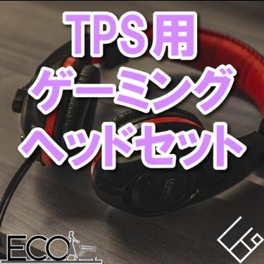 TPSで活躍!最強ゲーミングヘッドセットおすすめ人気8|遠くの足音を聞いて強くなる!?