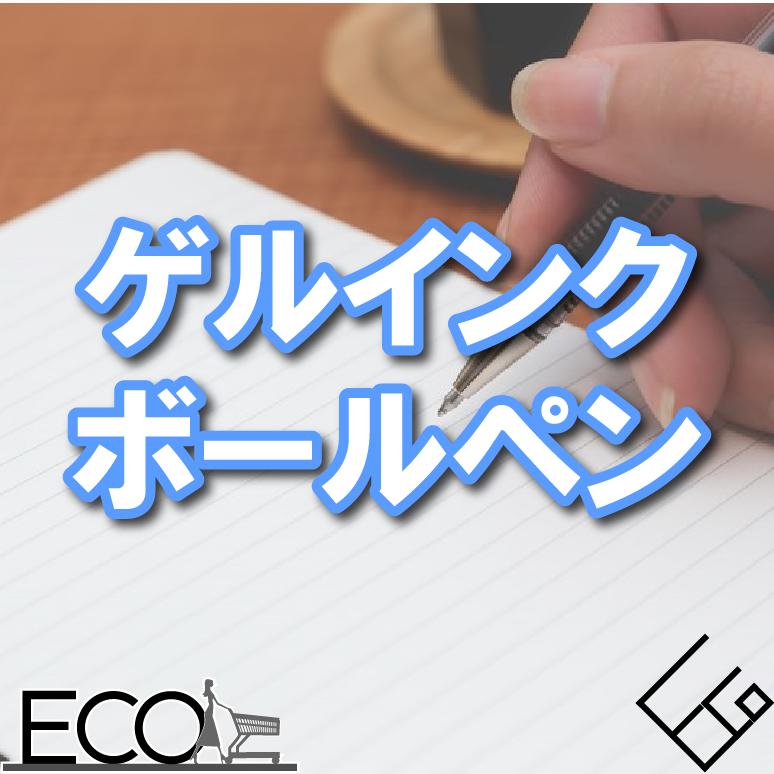 おすすめのゲルインクボールペン人気15選【書きやすい人気商品をご紹介!】