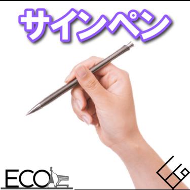 人気おすすめのサインペン18選【油性/水性/選び方も紹介】