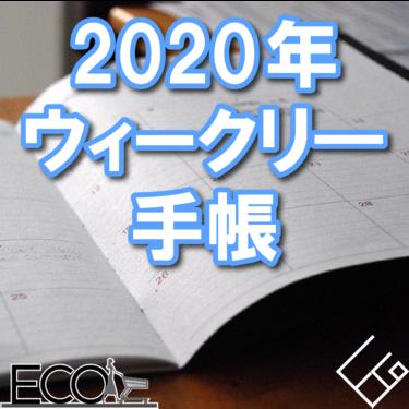 2020年版ウィークリー手帳の人気おすすめ10選【週の予定をわかりやすく】