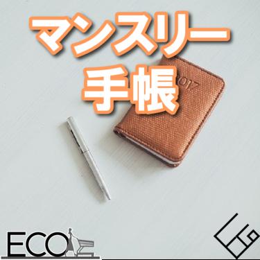 マンスリー手帳のおすすめランキング10選【2021年最新版/薄い】