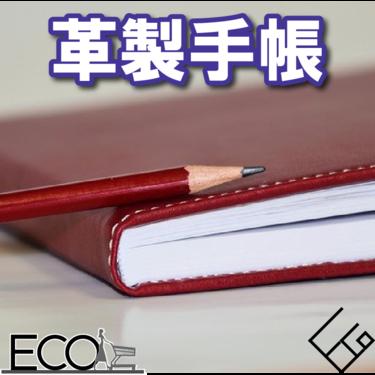 人気おすすめの革の手帳10選【2020年度最新版】