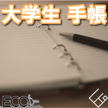 大学生におすすめの手帳9選【新年度の生活に】
