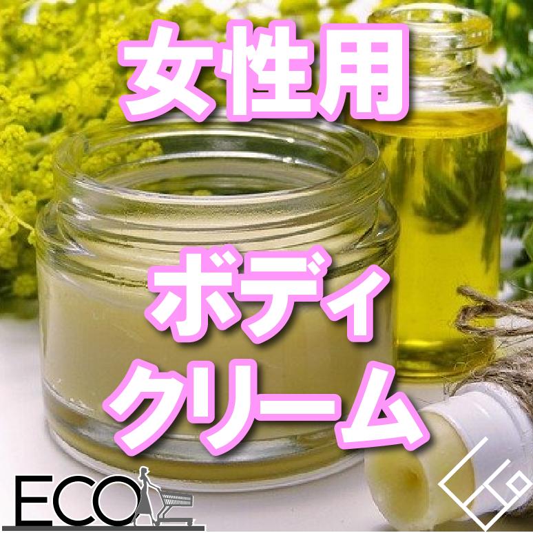 女性用ボディクリームおすすめ人気ランキング15【プチプラ/いい香り】
