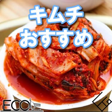 キムチおすすめ人気ランキング10【あなたのお気に入りの美味しいキムチを見つけよう!】