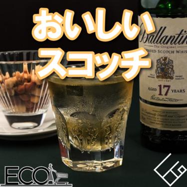 スコッチおすすめ人気ランキング【大人の味わい/本当に美味しいお酒】