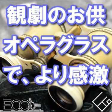 オペラグラスおすすめ人気ランキング15選【感動に出会うために】