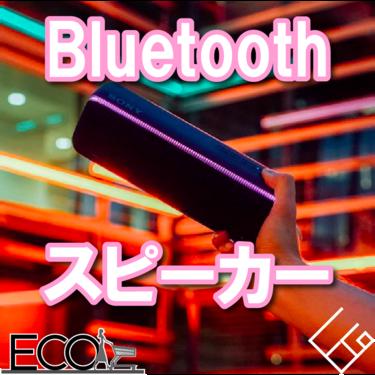 Bluetoothスピーカーの人気おすすめ10選【高音質/おしゃれ/コスパ最強】