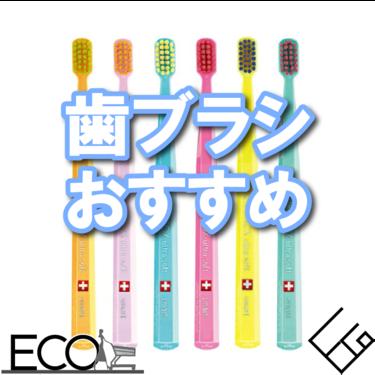 歯ブラシの人気おすすめ20選【2020年最新版/一生物の大切な歯を守る!】