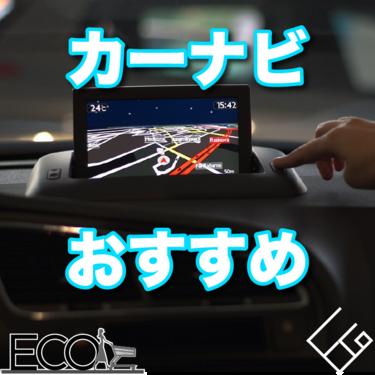 カーナビおすすめ人気ランキング10【より性能の良い安いナビを!車の運転をもっと楽に!】