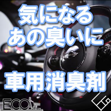 車用消臭剤おすすめ人気ランキング10【コスパ最強/エアコン/臭い匂いをとる】