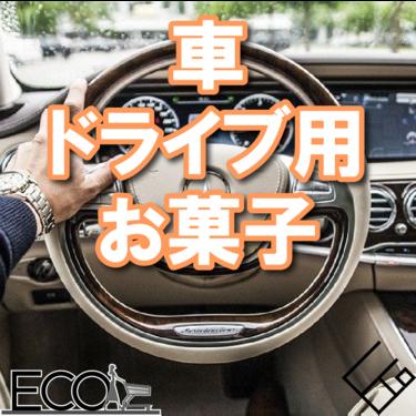 車/ドライブ用お菓子おすすめ人気ランキング22【運転中に楽しく食べよう!/コンビニ】