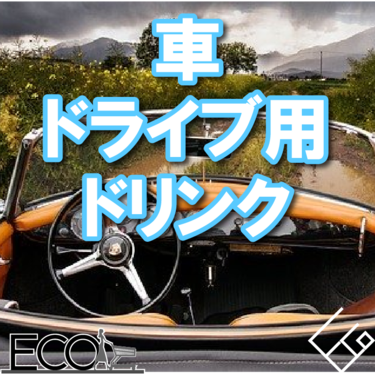 人気おすすめの車/ドライブ用飲み物6選【眠気覚まし!/美味しく楽しく!】