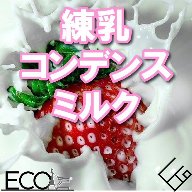 練乳/コンデンスミルクおすすめ人気ランキング4【いちご狩りに美味しい作り方を紹介!】