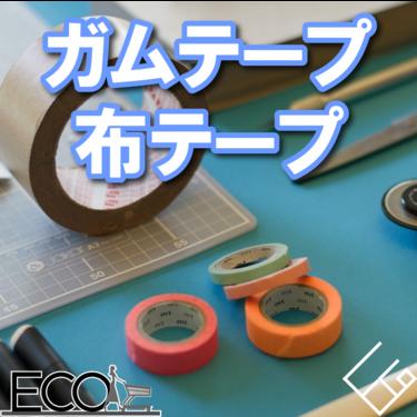 ガムテープ/布テープおすすめ人気ランキング10【梱包作業以外にも!!】