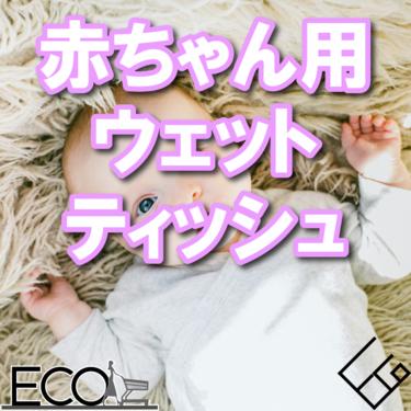 赤ちゃん用ウェットティッシュおすすめ人気ランキング10【コスパが良いのはどれ?】