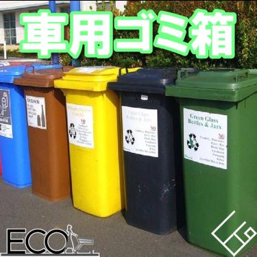 車用ゴミ箱おすすめ人気ランキング10【おしゃれ/スリム/安い】