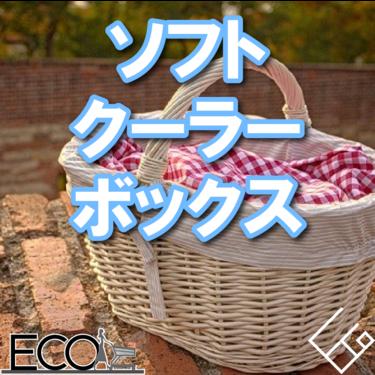 ソフトクーラーボックスおすすめ人気ランキング8選【比較/おすすめメーカー】