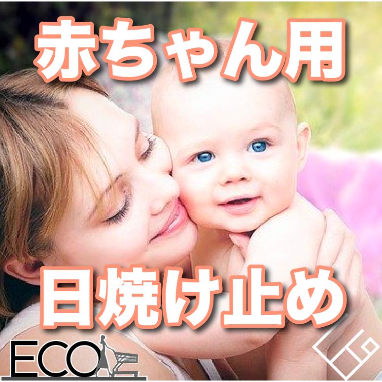 人気おすすめの赤ちゃん用日焼け止め12選【安心/低刺激】