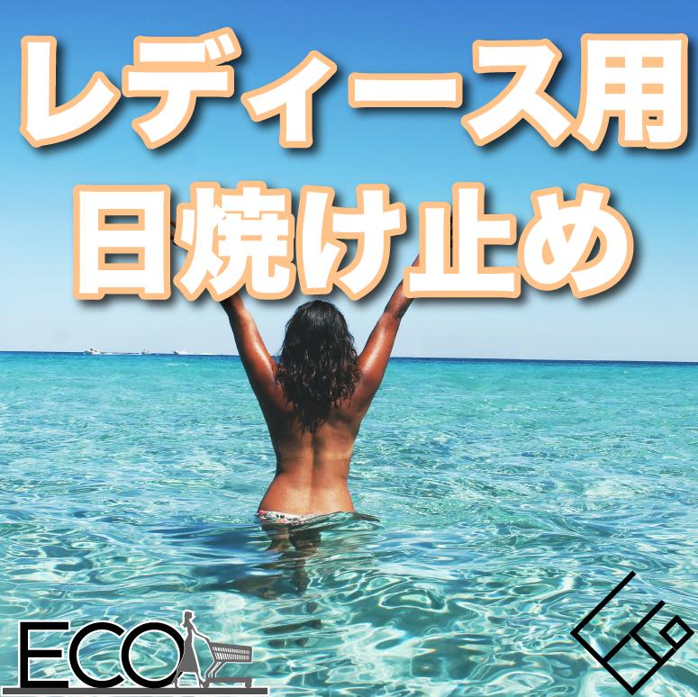 レディース用日焼け止めおすすめ人気ランキング20【最強/安い/プチプラ】