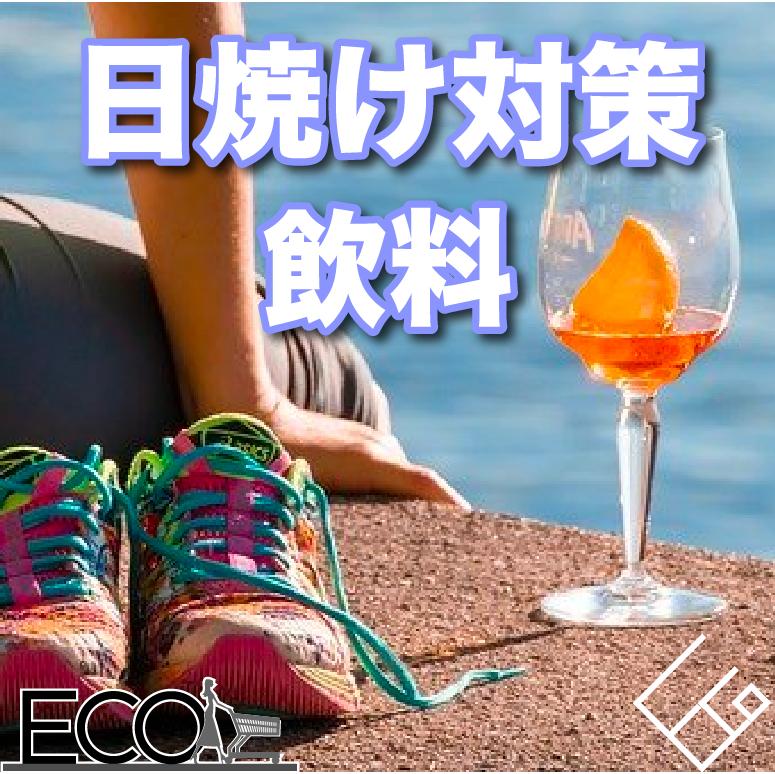 日焼け対策の飲料おすすめ人気ランキング10【スペシャルケアにも/美肌ケアにも!?】