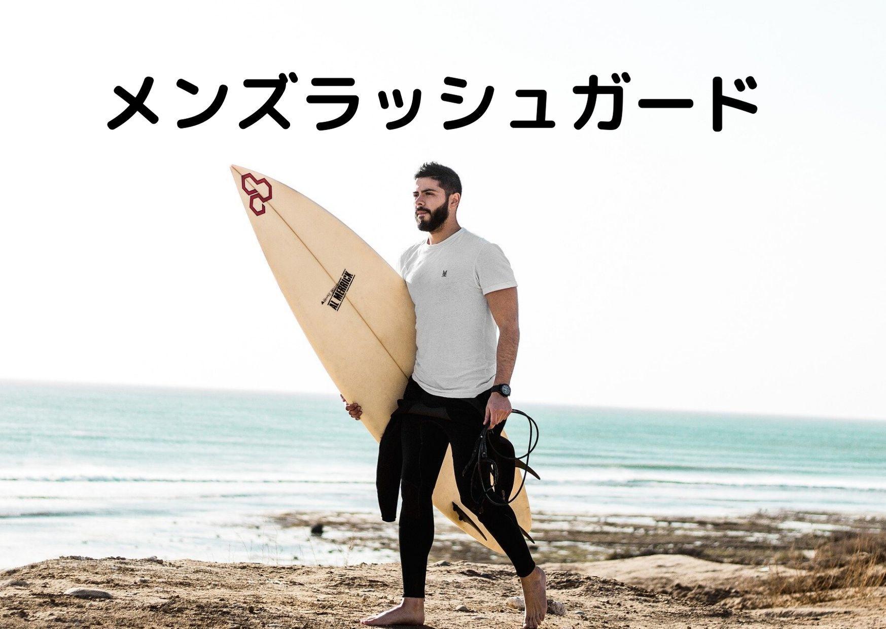 メンズラッシュガードおすすめ人気ランキング10【最強/安い/焼けない】