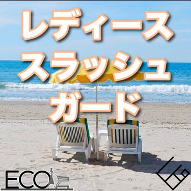人気おすすめのレディースラッシュガード10選【おしゃれ/比較/海】