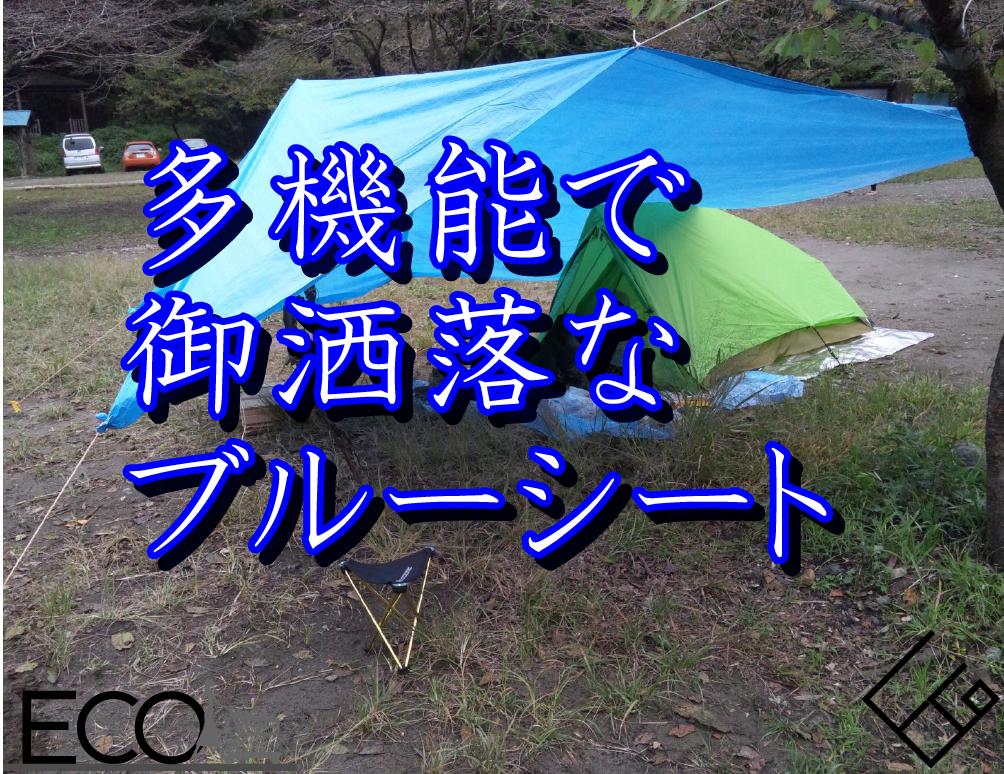 ブルーシートおすすめ人気ランキング10【機能・用途で選ぶ】