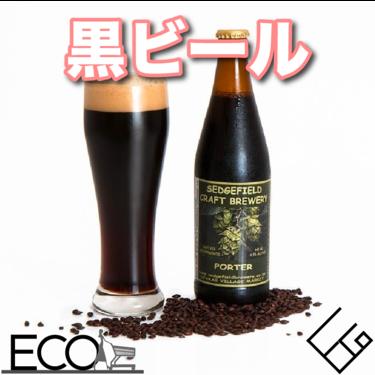 黒ビールおすすめ人気ランキング18【国産/海外/飲み比べ比較/ラガー】