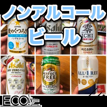 ノンアルコールビールおすすめ人気ランキング20選|楽しく健康的に・夏に最高!