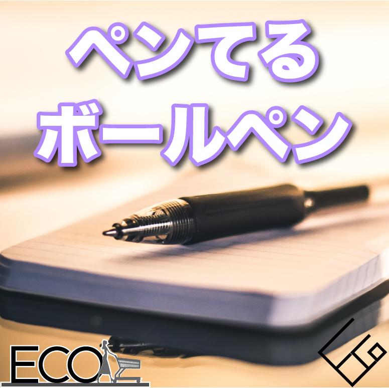 ぺんてるのボールペンおすすめランキング10選【有名文具メーカー/かわいい/書きやすい】