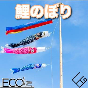 鯉のぼりのおすすめ人気ランキング13選【庭用にこいのぼりを!】