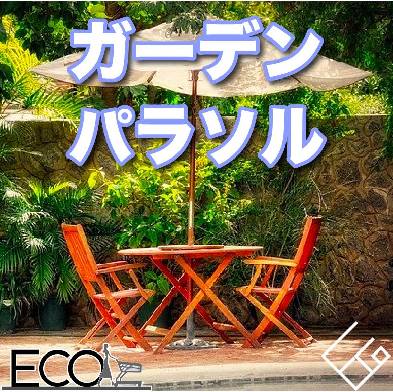 人気おすすめのガーデンパラソル10選【夏に大活躍!!】