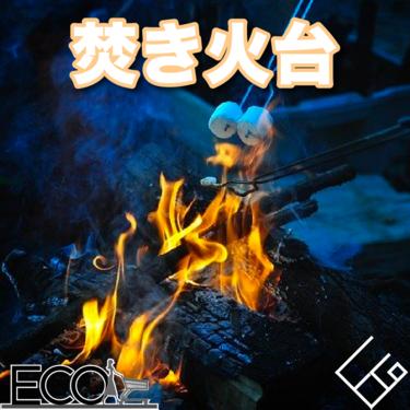人気おすすめの焚き火台20選【おすすめメーカーもご紹介!】