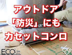 人気おすすめのカセットコンロ15選【防災/アウトドア】
