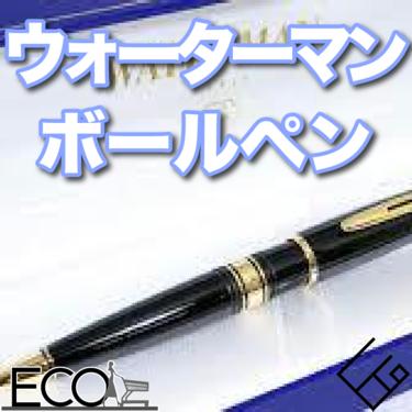 ウォーターマンのボールペンおすすめ人気ランキング10選【万年筆の有名会社】