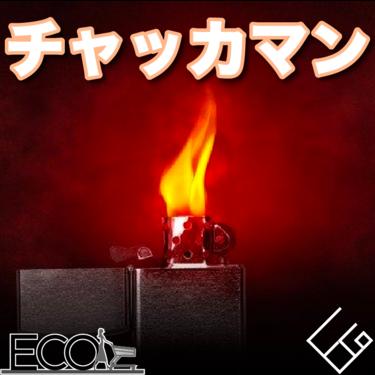 チャッカマンおすすめ人気ランキング8【花火やキャンプ!簡単に安全に火を使おう!】