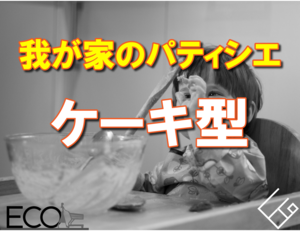 ケーキ型人気おすすめ13選【種類別/バレンタイン】