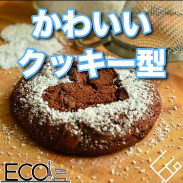 かわいいクッキー型人気おすすめ15選【ディズニー/バレンタイン】
