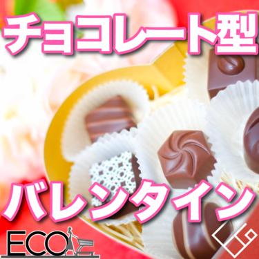 バレンタインに最適!人気おすすめチョコレート型14選【キャラクター/バレンタイン】